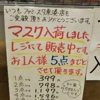 堺市堺区のマスク情報