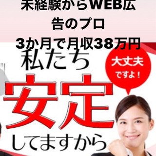 WEB系新規開拓営業
