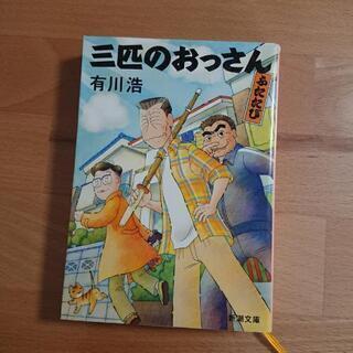 【本】有川浩 三匹のおっさんふたたび