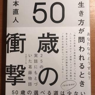 書籍「50歳の衝撃」