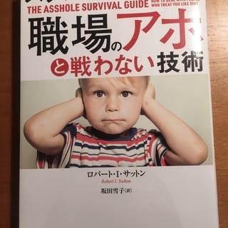 書籍「職場のアホと戦わない技術」