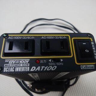 DC→ACインバータ 車内で家電が使えます!
