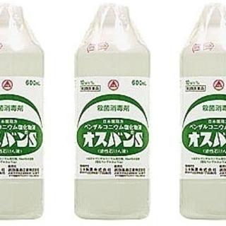 オスバンS 600mL 3個 消毒液 アルコール