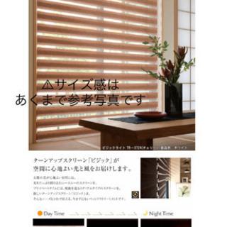 【新品未使用】トーソー ロールブラインド 定価38.300円