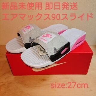 【新品未使用】【27cm】ナイキ エアマックス90スライド