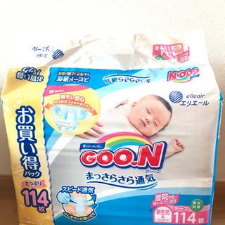 未開封 おむつ(新生児~5kg) 114枚入り