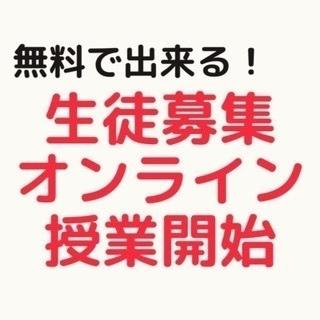 【オンライン授業】優秀な先生多数!1万円バック! - 港区