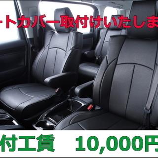 【大阪 奈良】自動車のシートカバーの出張取付けを格安で行っています!