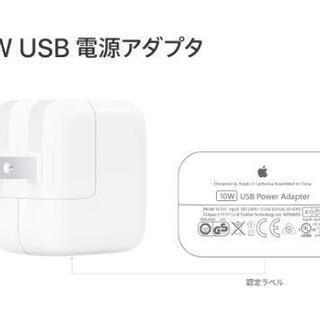 10W USB 電源アダプタ/充電器 Apple純正 Ap…
