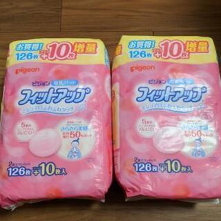 母乳パッド(未開封) 136枚✕2