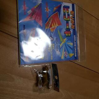 折り紙飛行機と、消ゴムの、恐竜