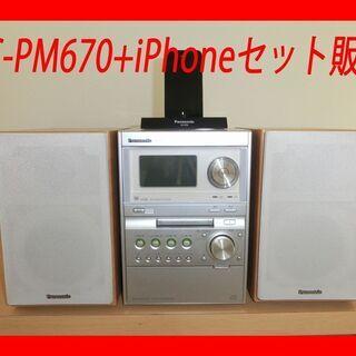 【完売しました】Panasonicミニコンポ SC-PM670S...