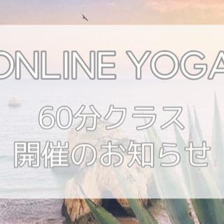 オンラインヨガ‼おうち時間を楽しみましょ✨