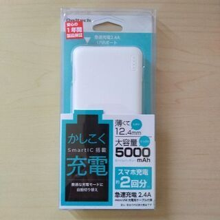 モバイルバッテリー【新品】
