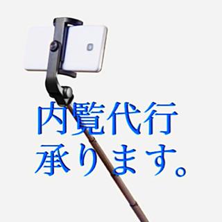 [札幌全域]内覧をTV通話・動画撮影などでご対応させて頂けます✨