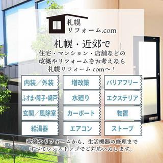 札幌 最安値リフォーム受付中 システムキッチン交換 システムバス...