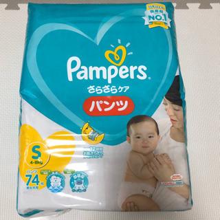 未開封★おむつ  パンパース S(4〜8kg) 74枚 パンツタイプ