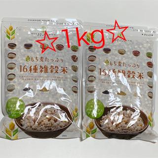 雑穀米 1Kg
