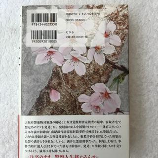 「落英」黒川博行著 直木賞作家 幻冬舎