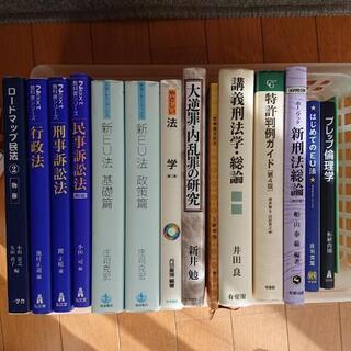 【あげます】法学部で使われる書籍いろいろ
