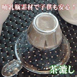 【新品 送料無料】茶こし 哺乳瓶素材 送料無料