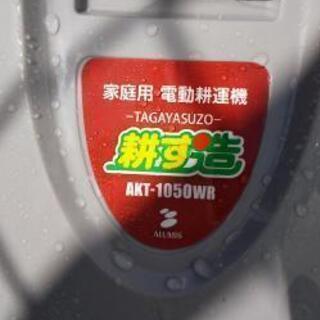 耕運機 家庭用 電気式  − 千葉県