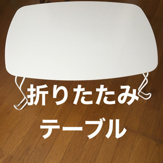 折りたたみテーブル 白 ホワイト ローテーブル