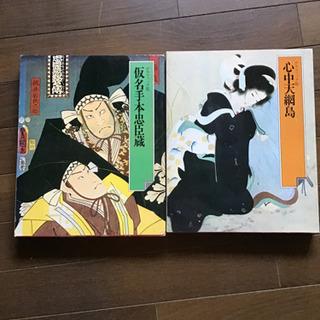 日本の古典 2冊 無料