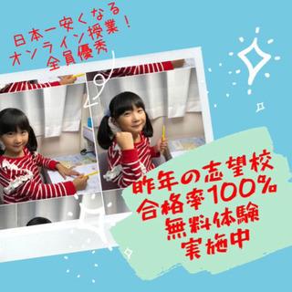 【無料体験】全国対応!日本一安くなるオンライン授業開始!
