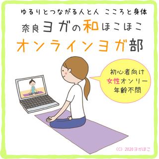 奈良 オンラインヨガ参加者募集 女性オンリー 初心者向け