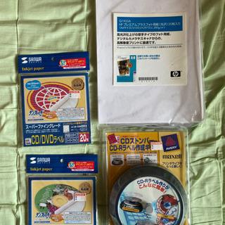 【新品】CD/DVDラベルセット