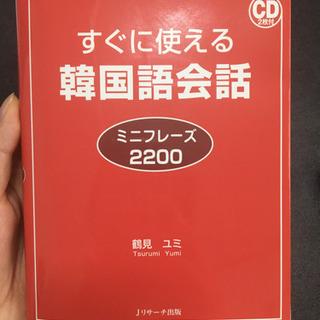 韓国語 本