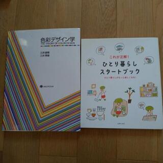 【中古品】書籍 色彩デザイン学・ひとり暮らしスタートブック