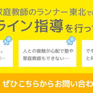 【福島市😄】GWを過ぎても依然休校が続き、子供たちはかつてないほ...