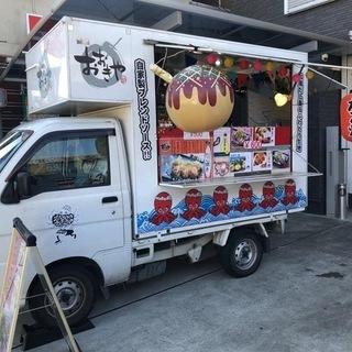 コロナ打撃!【最大100万!助成金、補助金を活用して移動販売車作...