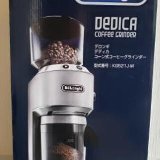 コーヒーミル ☆Delonghi デディカ グラインダー𖠚ᐝ定価...