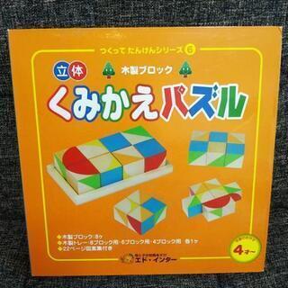 立体 くみかえパズル 知育パズル 知育玩具