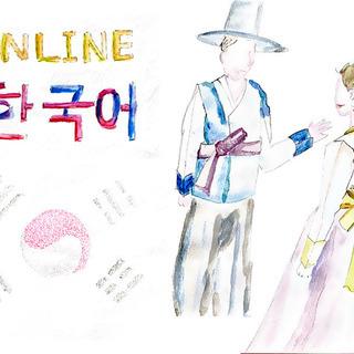 オンライン開催 <初級韓国語会話レッスン>