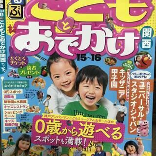 〇 るるぶ 『こどもとおでかけ』 関西 0円スポット 0才から遊...