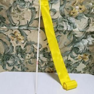 体操用黄色のリボン