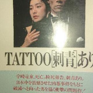 宇崎竜童「TATTOO刺青あり」DVD 売ってください