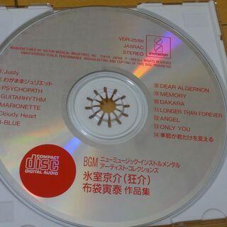 ■CD 氷室京介 (狂介)  布袋寅泰 作品集 VDR-2519...