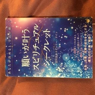 中古本No.22  『願いが叶うスピリチュアルシークレット』(2...