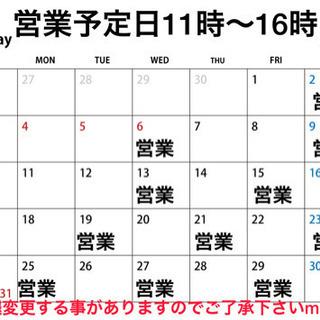 5月の営業予定日です(^^)