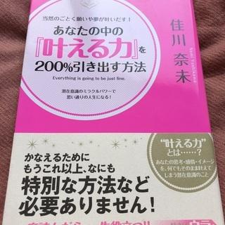 中古本No.23  『あなたの中の「叶える力」を200%引き出す...