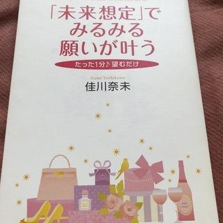 中古本No.24  『「未来想定」でみるみる願いが叶う 〜たった...