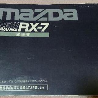RX7(FC後期)取説