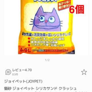 猫砂6個セット★新品