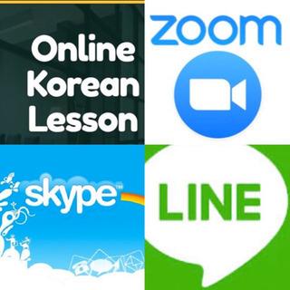 全国💻オンライン韓国語会話💻無料体験Skype、ZOOM、LINE
