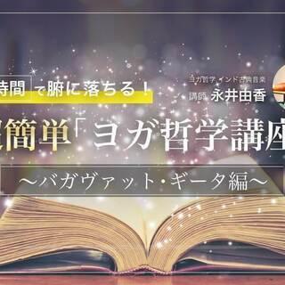 【11/1】【オンライン】4時間で腑に落ちる!超簡単「ヨガ哲学講...